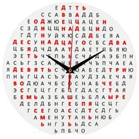 Часы настенные «Буквы»