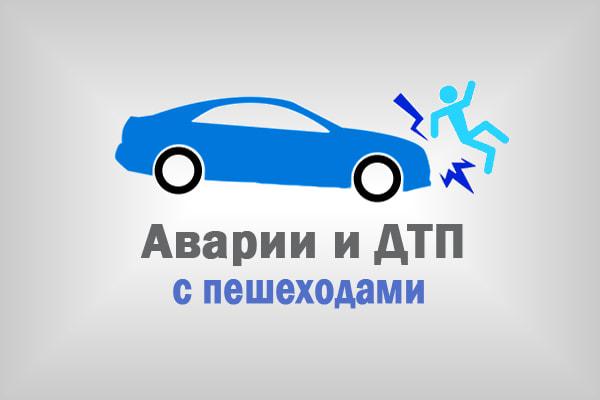 ДТП с пешеходами, видео