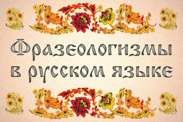 Фразеологизмы в русском языке