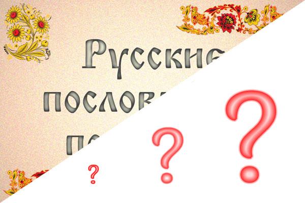 Тест «Пословицы и поговорки»